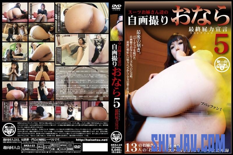 SKDJ-23 Girls fart in suit and nude (2018/SD/324 MB) 336.1640_SKDJ-23