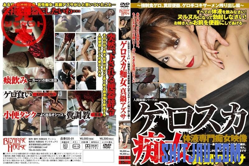 GS-01 Spit, snot, vomit and shit for human toilet (2018/SD/930 MB) 331.1647_GS-01