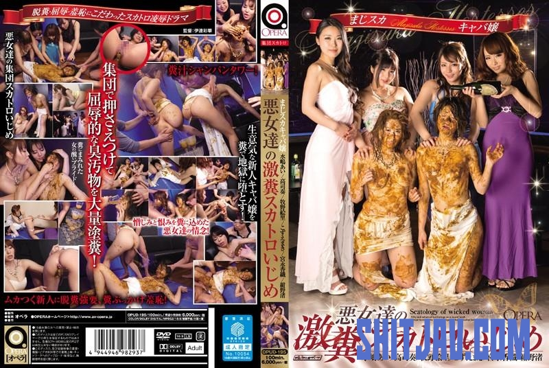 OPUD-195 Villainess bullying shit slavegirls coprophagy orgy (2018/SD/4.15 GB) 007.1574_OPUD-195