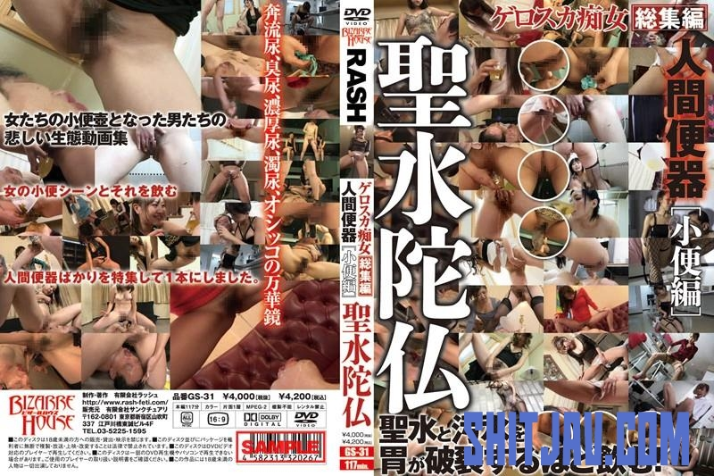 GS-31 Holy water human toilet piss slut omnibus gerosuka (2018/SD/2.56 GB) 022.1537_GS-31