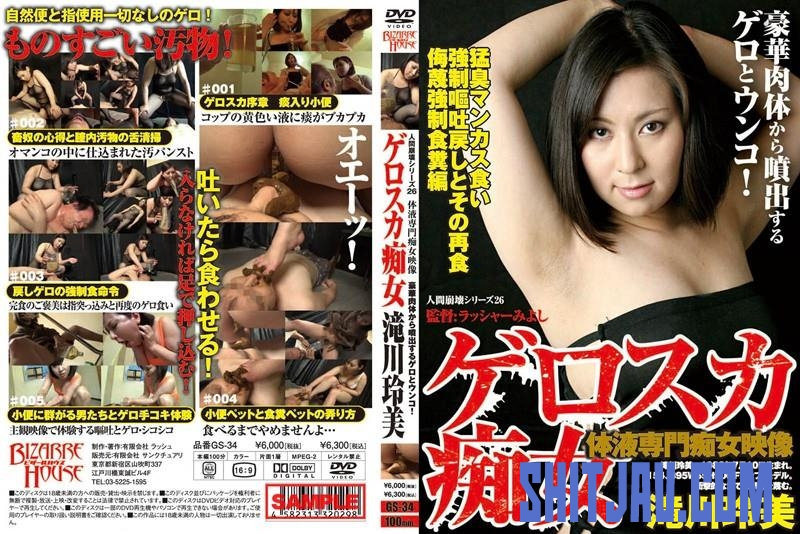 GS-34 Mistress Takigawa Reimi gerosuka human slut decay vomit and scat (2018/SD/2.20 GB) 018.1543_GS-34