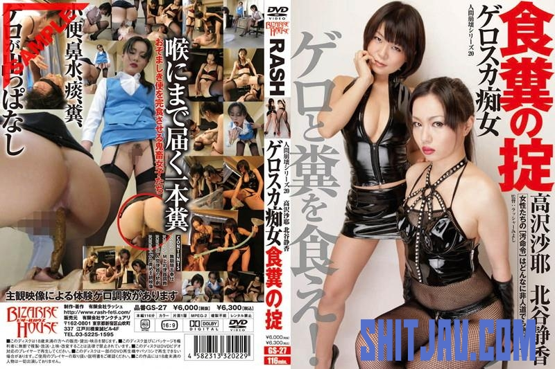 GS-27 Perverted girls puke, piss and shitting on guy filthy gerosuka (2018/SD/2.54 GB) 029.1529_GS-27