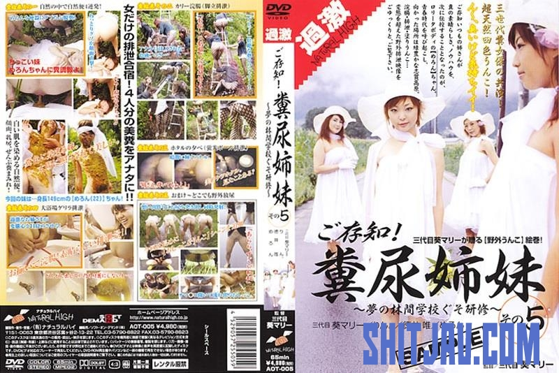 AOT-005 Sisters manure play with shit on outdoor (2018/SD/672 MB) 084.1443_AOT-05