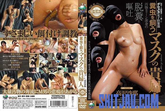 MARS-003 Mistress Saya Takazawa vomit, spit, snot and scat on slaves (2018/SD/1.55 GB) 170.1214_MARS-003