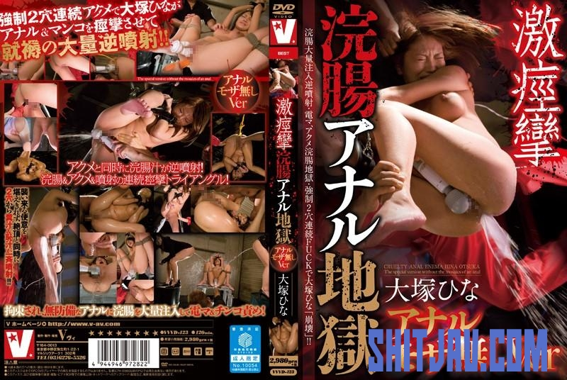 Intense Anal Orgasm And Squirt - VVVD-123 Intense convulsions orgasm and anal enema squirting ...