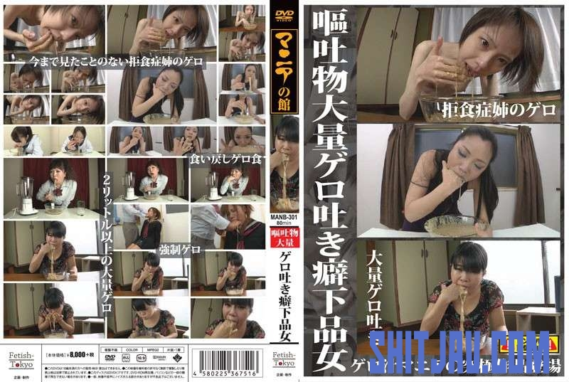 MANB-301 Japanese women drinking own vomit (2018/FullHD/1.65 GB) 059.0610_MANB-301_2