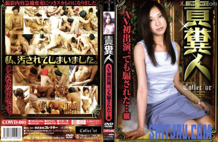 [COWD-001] 貴糞人 素人 コレクター Other Scat 120分 (2018/SD/802 MB) 097.COWD-001