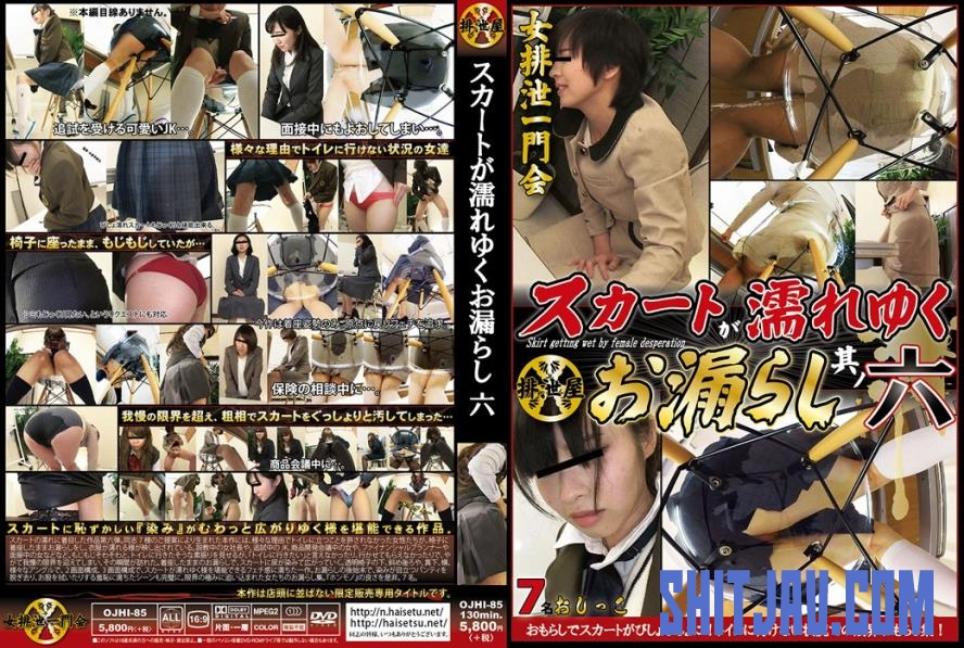 OJHI-85 排泄屋・THE・ベスト おしっこ編 Pee That Wets the Skirt (2018/FullHD/1.66 GB) 12.SL-238A