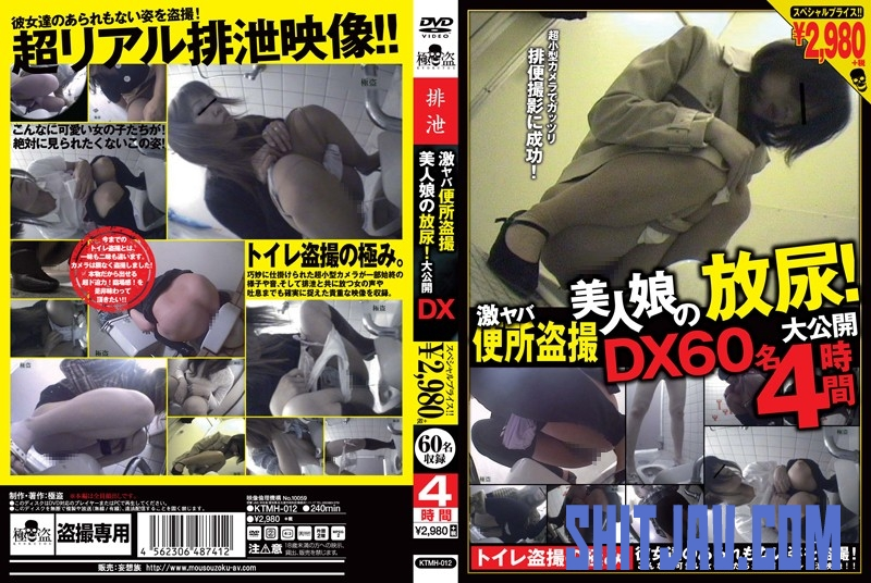 KTMH-012 深ヤバトイレ盗撮の放尿 Pissing Of Deep-Yaba Toilet Voyeu (2018/SD/1.32 GB) 1.1237_KTMH-012