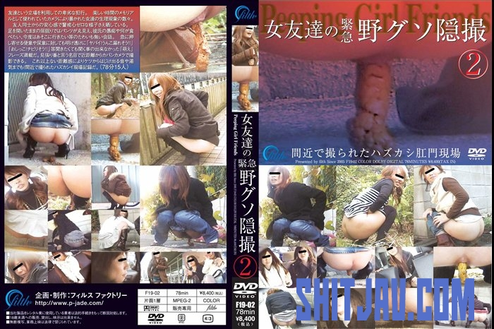 F19-02 女友達の緊急野グソ隠撮 Outdoor Excretion フィルス (2019/SD/626 MB) 17.1382_F19-02