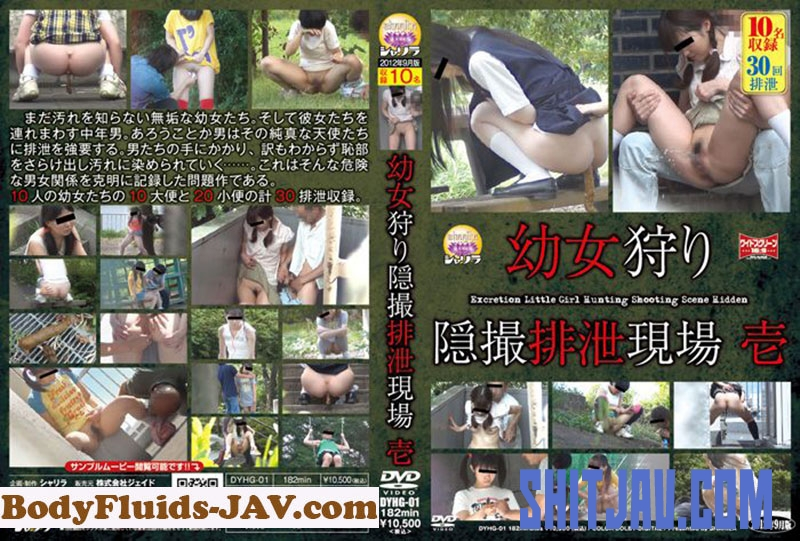 DYHG-01 Pissing 幼女狩り 隠撮排泄現場 1 シャリラ Outdoor Excretion (2019/HD/3.25 GB) 2.1433_DYHG-01