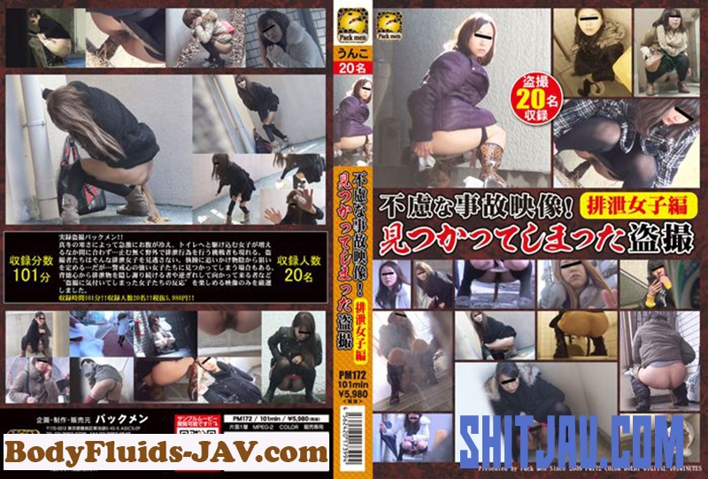 PM172 不慮な事故映像!排泄女子編~Excretion Girls – Caught our Cameras (2019/SD/1.50 GB) 3.1510_PSD-203