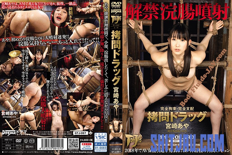 GTJ-067 完全拘束・完全支配 拷問ドラック Torture Big Klizmu - Full Control of Shit Ass (2019/SD/5.09 GB) 6.1700_GTJ-067
