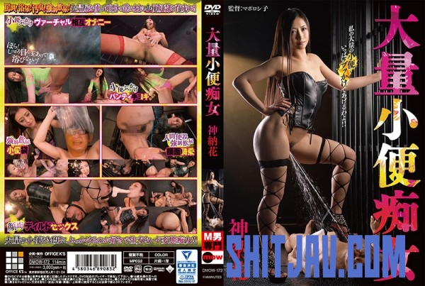 DMOW-172 大量小便痴女 神納花 放尿 調教 Golden Showers 女王様・M男 淫語 Massive Urinary Slut (2019/FullHD/3.31 GB) 2.2049_DMOW-172