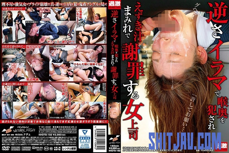 NHDTB-192 A Woman Boss Fucked Deep Inside Her Inversion (2019/FullHD/6.96 GB) 1.2048_NHDTB-192