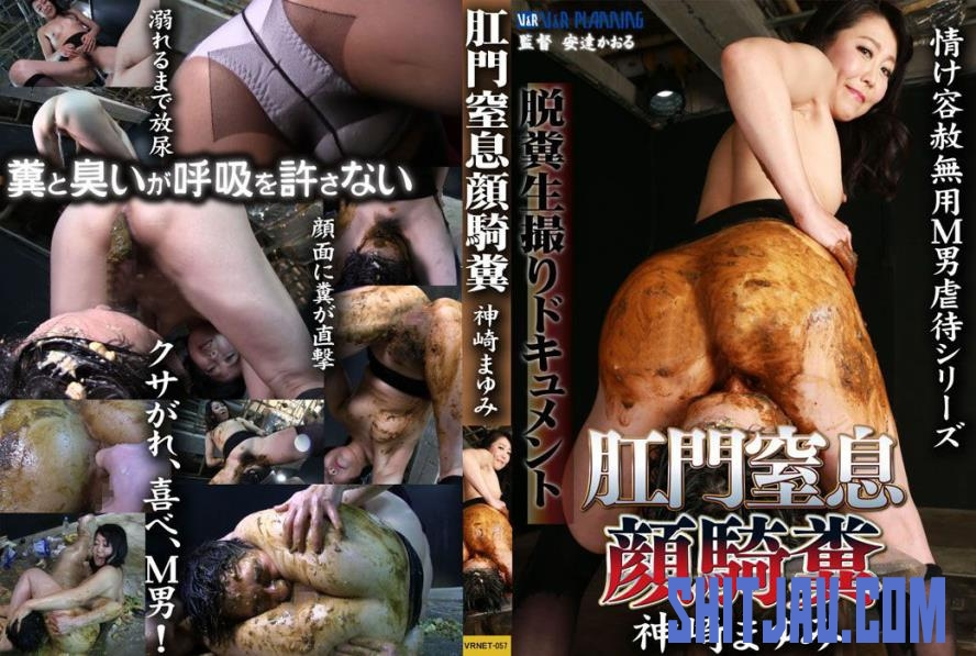 VRNET-057 Smeared Shit on the Ass Face Sitting お尻の顔に汚れたたわごと座って (2019/HD/1.46 GB) 08.2623_VRNET-057