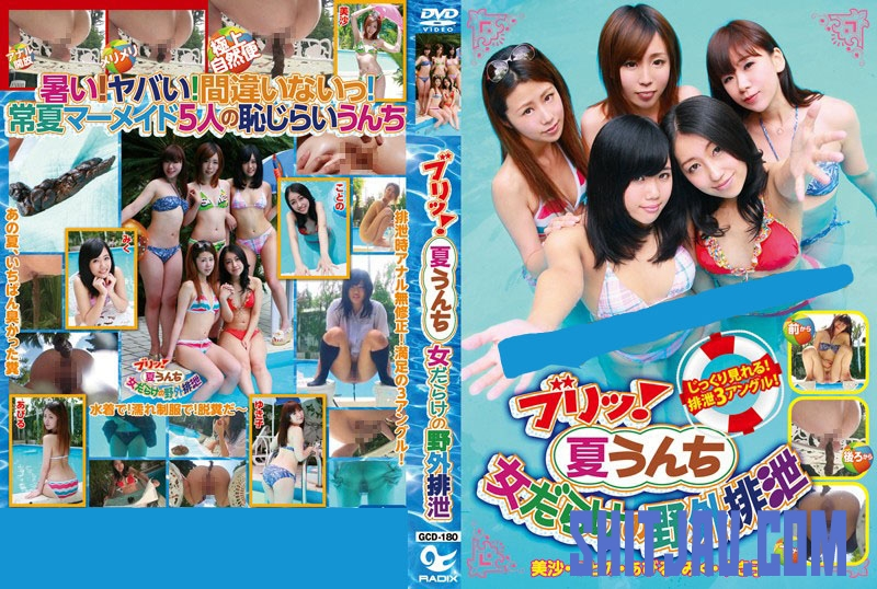 GCD-180 Summer Poo ! Outdoor Excretion 夏のうんこ! 屋外排 (2020/SD/1.31 GB) 1.2668_GCD-180