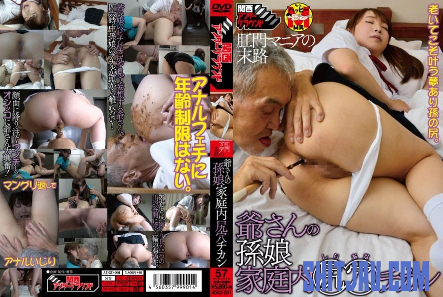 ADGD-001 Incest Granddaughter at Home Butthole (2020/FullHD/1.65 GB) 2.2892_ADGD-001