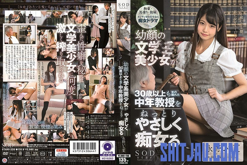 STARS-220 Professor Piss Drinking, Gentle Slut 教授僕が飲み、優しい (2020/HD/1.22 GB) 1.3010_STARS-220
