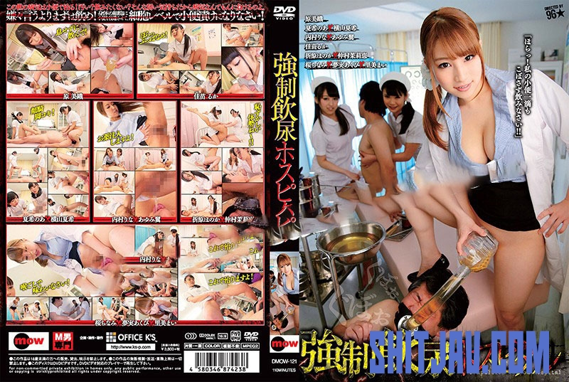 DMOW-121 Forced Piss Drinking Hospital 強制小便飲料病院 (2020/SD/1.22 GB) 1.3124_DMOW-121