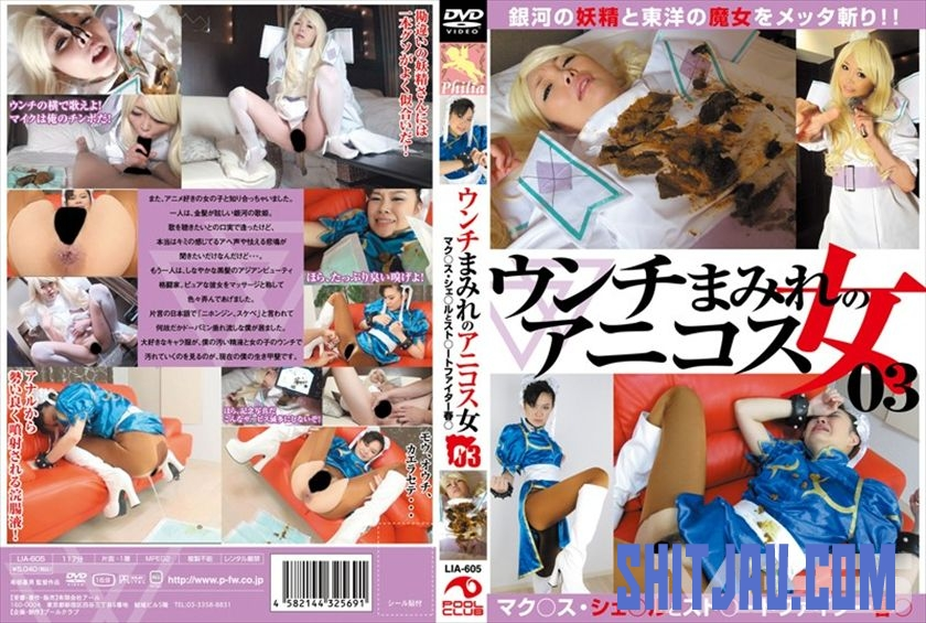 LIA-605 Le Woman Anikosu Of Smeared Feces 糞まみれのル女アニコス Cosplay (2020/SD/537 MB) 14.3345_LIA-605