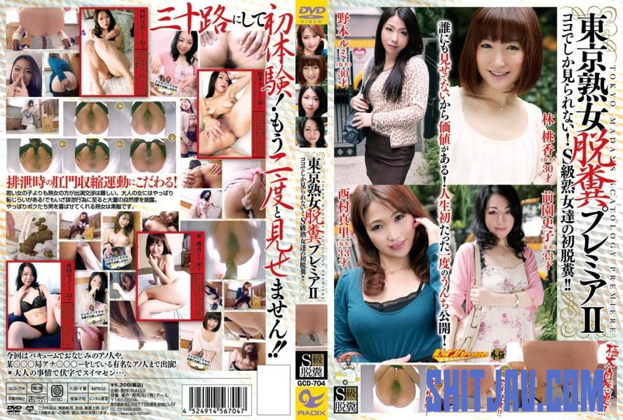 GCD-704 Amateur Toilet! Mature Women Defecation 素人トイレ! 成熟した女性の排便 (2020/SD/1.02 GB) 1.3498_GCD-704