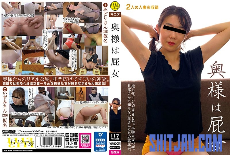KBMS-102 Wife Is A Flatulent Woman 妻はおしゃれな女性です (2020/HD/3.39 GB) 7.3959_KBMS-102